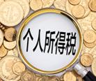 香港公司税收制度介绍